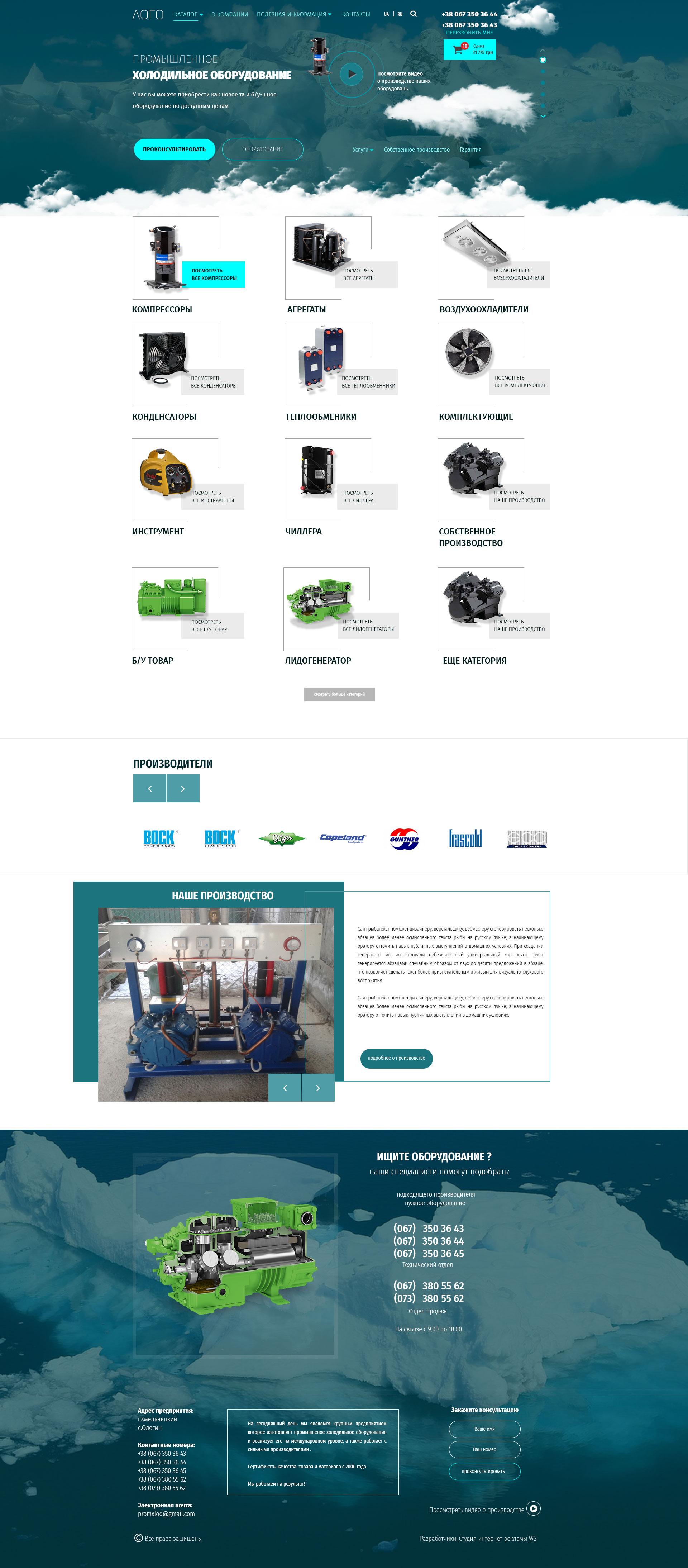 Інтернет-магазин PromXolod