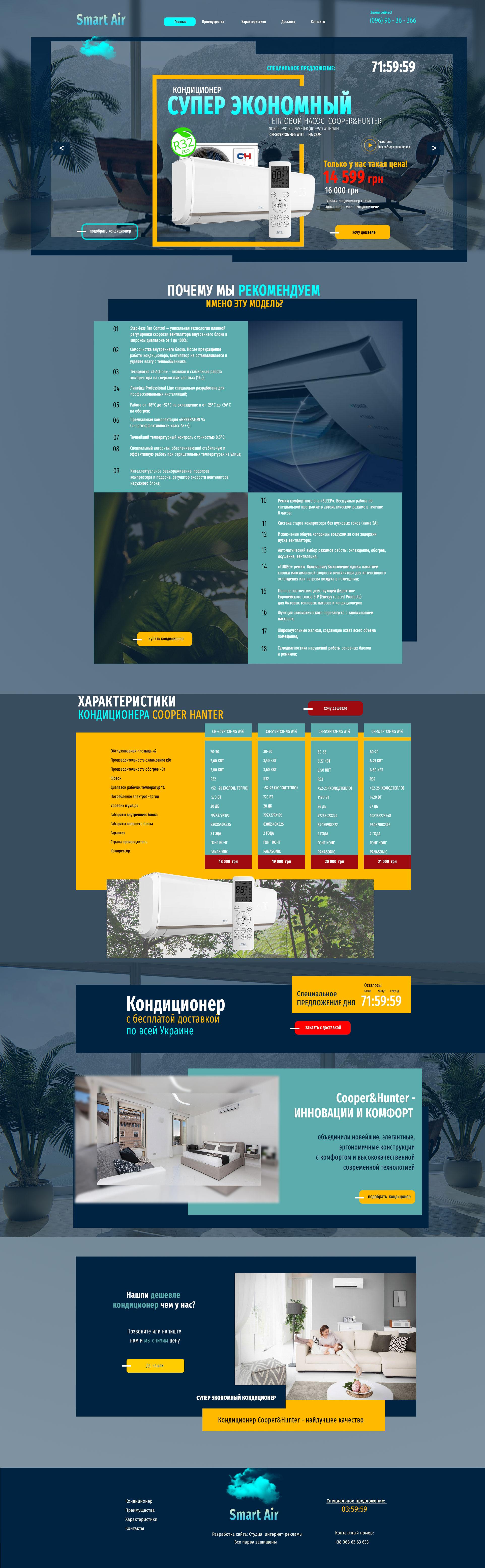 Лендинг SmartAir